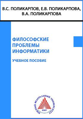 Философские проблемы информатики: учебное пособие