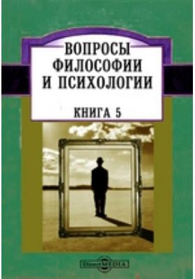 Вопросы философии и психологии: журнал. 1890. Книга 5