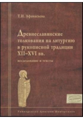 Древнеславянские толкования на литургию в рукописной традиции XII-XVI вв.: исследование и тексты