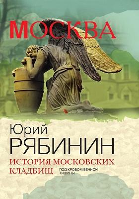 История московских кладбищ : под кровом вечной тишины