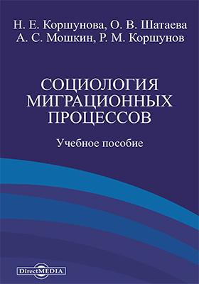 Социология миграционных процессов: учебное пособие