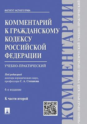 Комментарий к Гражданскому кодексу Российской Федерации (учебно-практический) : к части второй