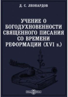 Учение о богодухновенности Священного Писания со временb Реформации (XVI в.)
