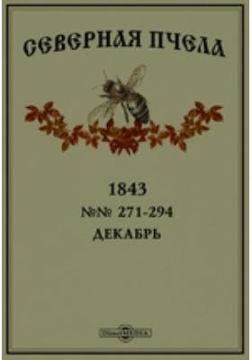Северная пчела: журнал. 1843. №№ 271-294, Декабрь
