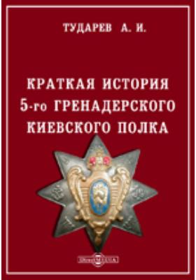 Краткая история 5-го гренадерского Киевского полка