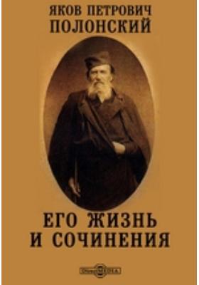 Яков Петрович Полонский. Его жизнь и сочинения