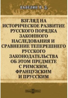 Взгляд на историческое развитие русского порядка законного наследования и сравнение теперешнего русского законодательства об этом предмете с римским, французским и прусским