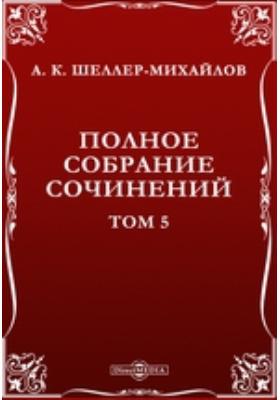 Полное собрание сочинений: художественная литература. Т. 5