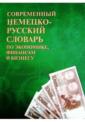 Современный немецко-русский словарь по экономике, финансам и бизнесу : Более 90 000 терминов