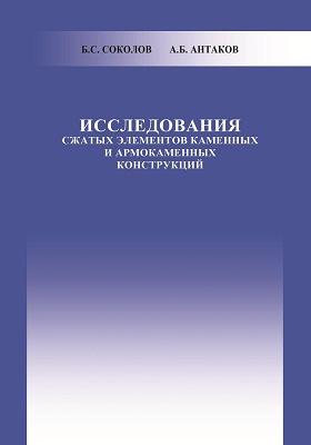 Исследования сжатых элементов каменных и армокаменных конструкций: научное издание
