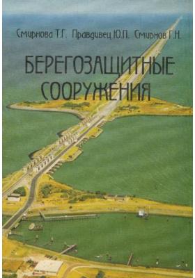 Берегозащитные сооружения : Учебник