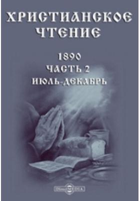 Христианское чтение. 1890. Июль-декабрь, Ч. 2