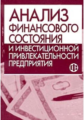 Анализ финансового состояния и инвестиционной привлекательности предприятия: учебное пособие