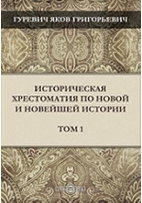 Историческая хрестоматия по новой и новейшей истории. Т. 1