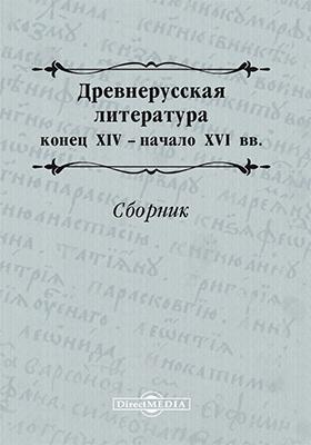Древнерусская литература конца XIV – начала XVI века: художественная литература