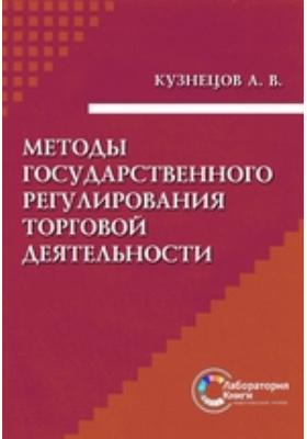 Методы государственного регулирования торговой деятельности