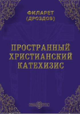 Пространный христианский Катехизис