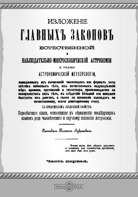 Изложение главных законов естественной и наблюдательно-микроскопической астрономии, а также астрономической метеорологии, Ч. 1