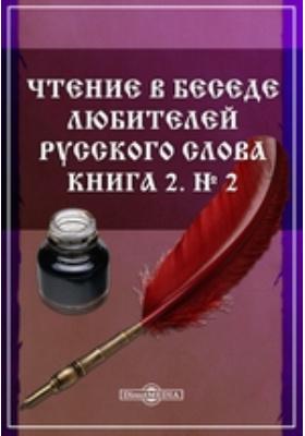 Чтение в Беседе любителей русского слова. Книга 2, №2