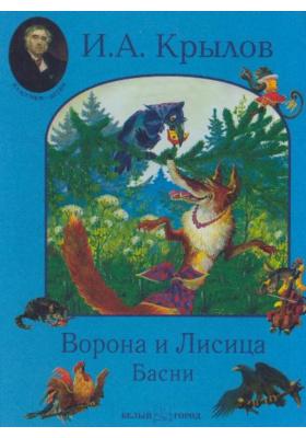 Ворона и Лисица : Басни
