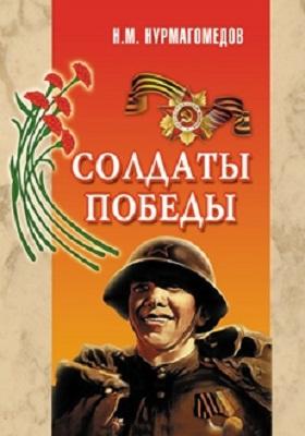 Солдаты Победы : 65-летию Великой Победы посвящается: очерки