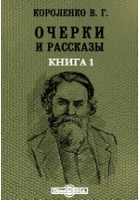 Очерки и рассказы. Книга 1