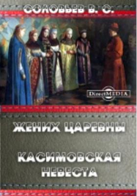 Жених царевны. Касимовская невеста: художественная литература