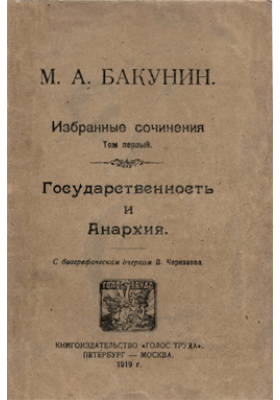 Избранные сочинения. Т. 1. Государственность и анархия