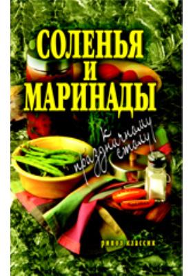 Соленья и маринады к праздничному столу: научно-популярное издание