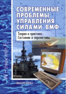 Современные проблемы управления силами ВМФ : Теория и практика. Состояние и перспективы
