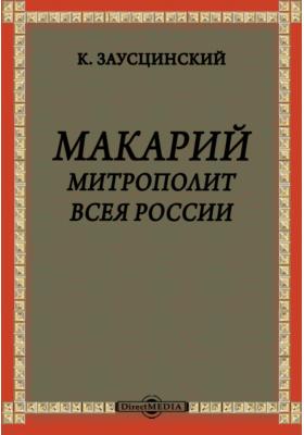 Макарий, Митрополит всея России: публицистика