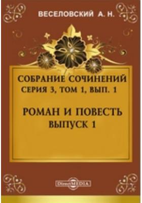 Собрание сочинений. Серия 3. Роман и повесть. Том 1, Выпуск 1, Выпуск 1