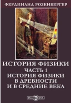История физики: монография, Ч. 1. История физики в древности и в средние века