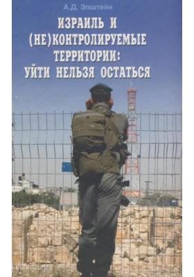 Израиль и (не) контролируемые территории : Уйти нельзя остаться
