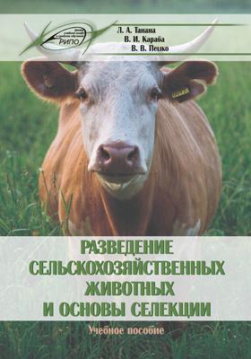 Разведение сельскохозяйственных животных и основы селекции: учебное пособие