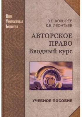 Авторское право. Вводный курс : Учебное пособие