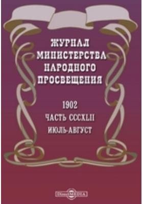Журнал Министерства Народного Просвещения. 1902. Июль-август, Ч. 342