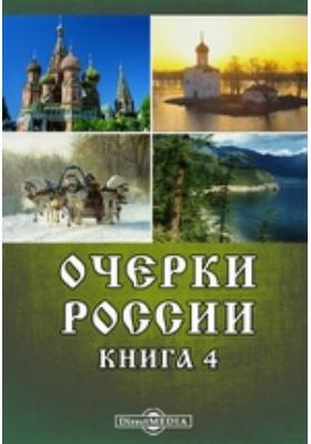Очерки России: публицистика. Книга 4
