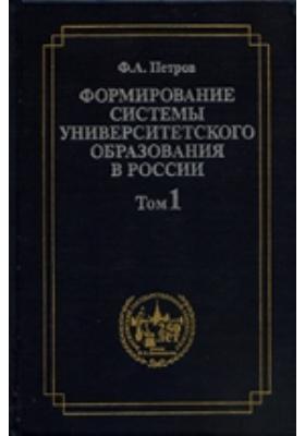 Формирование системы университетского образования в России. Т. 1. Российские университеты и Устав 1804 года