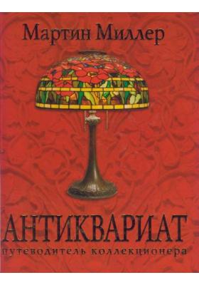 Антиквариат = The Complete Guide to Antiques : Путеводитель коллекционера