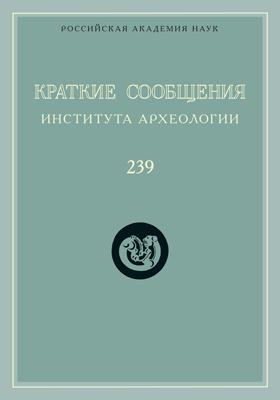 Краткие сообщения Института археологии: газета. 2015. Вып. 239