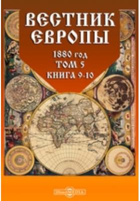 Вестник Европы: журнал. 1880. Том 5, Книга 9-10, Сентябрь-октябрь