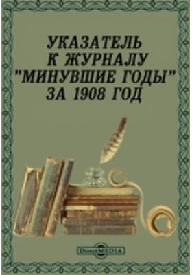 """Указатель к журналу """"Минувшие годы"""" за 1908 год: журнал. 1908"""