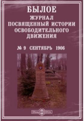 Былое : Журнал, посвященный истории освободительного движения. Год первый. 1906. № 9. Сентябрь