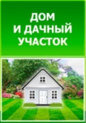 Строительство дома. От фундамента до крыши. Современная архитектура, технологии и материалы