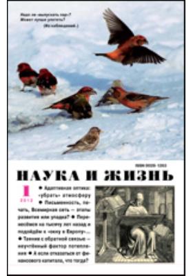 Наука и жизнь: ежемесячный научно-популярный журнал. 2012. № 1