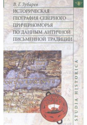 Историческая география Северного Причерноморья по данным античной письменной традиции