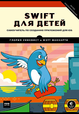 Swift для детей : самоучитель по созданию приложений для iOS: учебное пособие
