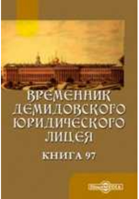 Временник Демидовского юридического лицея: журнал. 1909. Книга 97
