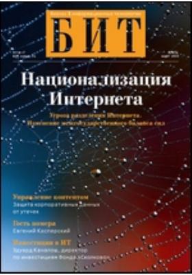 БИТ. Бизнес & Информационные технологии : бизнес & информационные технологии. 2014. № 2(35)